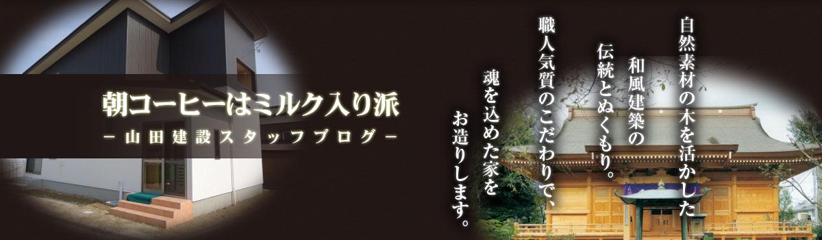 山田建設株式会社