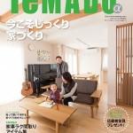 iemadoα2014-03月号表紙2