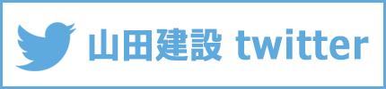 山田建設twitter